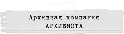 Архивная компания